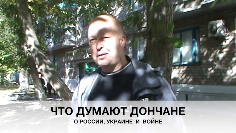 PolitWera в Донбассе Что говорят дончане о войне, Украине и России