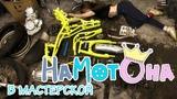 НаМотОна • Потеряла карбюратор • Yamaha Tricker 250