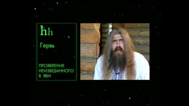 Игры Богов Акт 7 часть 1 Вера
