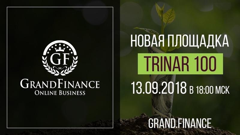 ВНИМАНИЕ ! СРОЧНАЯ НОВОСТЬ В GRAND FINANCE ! » Freewka.com - Смотреть онлайн в хорощем качестве