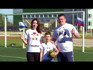 «Наша семья, наш футбол!» Ненецкий АО