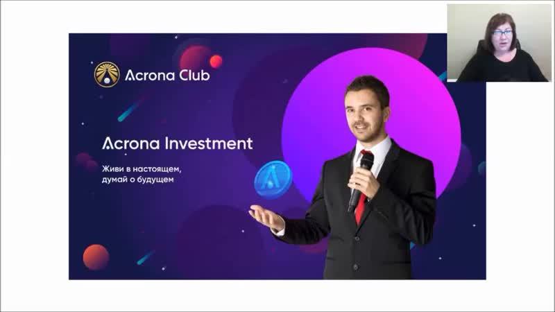 Acrona Investment Облачный майнинг