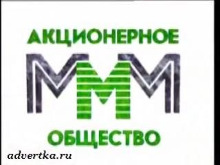 Все ролики рекламы АО МММ с Леней Голубковым