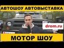 Мотор шоу drom ru 2018