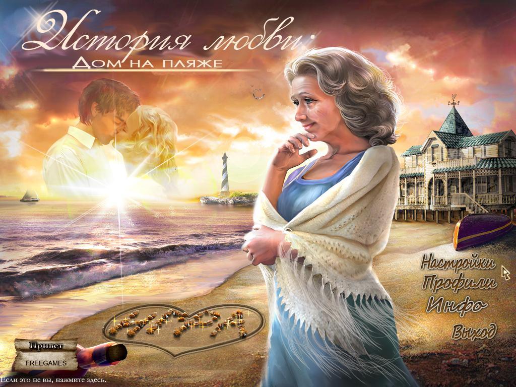 История Любви: Дом на пляже | Love Story: The Beach Cottage (Rus)