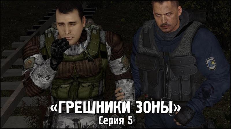 Сталкер - «Грешники Зоны»   Серия 5