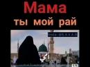 Мама-ты мой Рай.