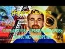 Свердлов Стюарт - Голубая кровь, правильная кровь конфликт и Творение