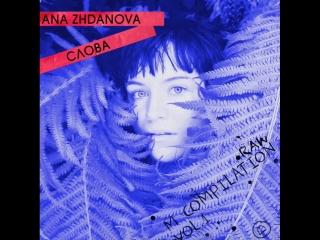 M compilation vol. 1 / ana zhdanova