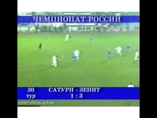 30-й тур. Сатурн-REN TV 1-3 Зенит