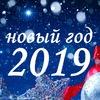 Новый год в горах Крыма 2019!