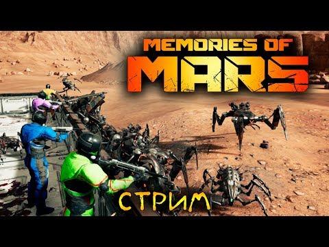 ВЫЖИВАНИЕ НА МАРСЕ. ОБНОВЛЕНИЕ - MEMORIES OF MARS (Season 3) стрим 4