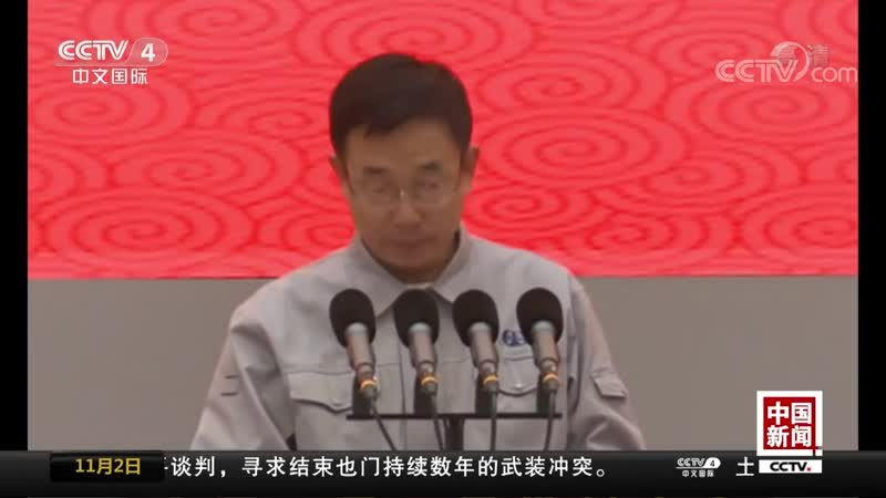 [中国新闻] 我国成功发射北斗三号系统首颗地球静止轨道卫星 _ CCTV中文国际