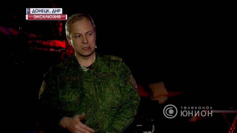 Интервью. Эдуард Басурин. Киев никогда не объявит войну, он будет делать исподтишка