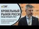 Кровельный рынок России Когда ожидать рост