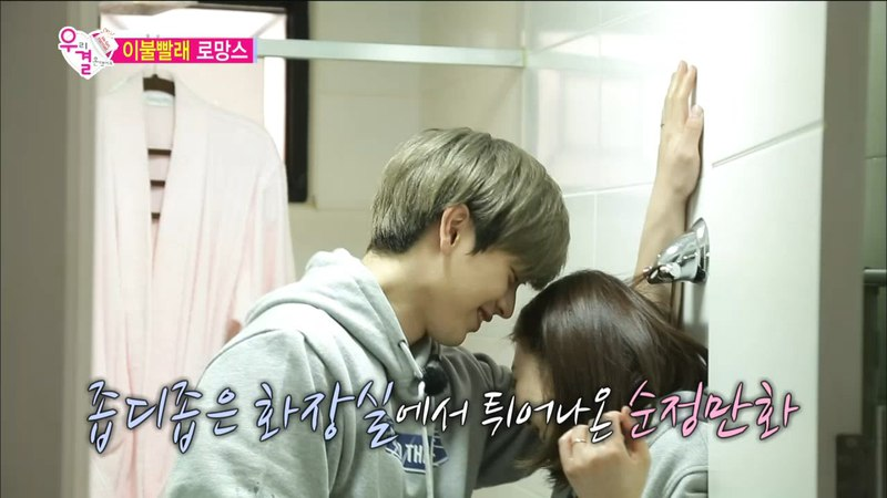 【TVPP】Sungjae(BTOB),Joy(Red Velvet) -Push Joy Against the Wall, 성재, 조이 – 도발 벽밀 3단계 @ We Got Married