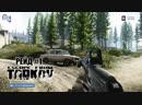 Escape from Tarkov (Побег из Таркова) Рейд 1