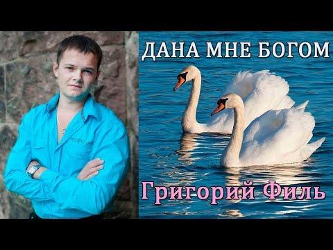 Дана Мне Богом - Григорий Филь (муз.слова - Олег Крашенин) Новинка - 2018