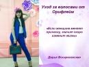 Уход за волосами Дарья Воскресенская
