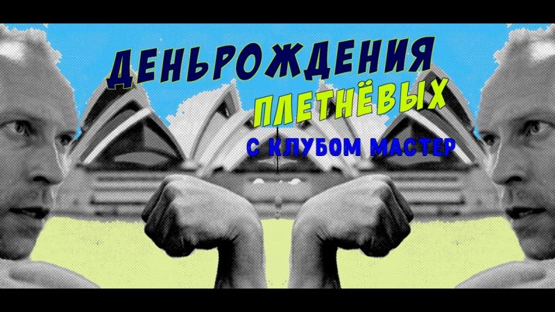 Вечеринка клуба Мастер (09.09.12)
