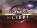 Кремлёвские гомосексуалисты В поисках истины 2010