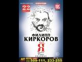 Филипп Киркоров в Нижневартовске!