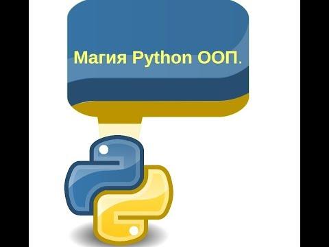 Магия Python. Как новичку начать писать код, который не все старички могут писать?