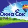 Окна СОК Уфа - остекление домов