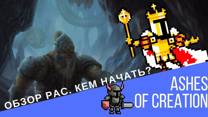 ASHES OF CREATION ОБЗОР РАС И ЛОР
