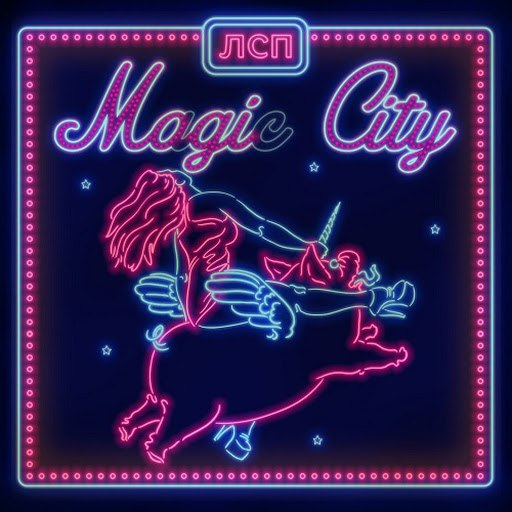 ЛСП альбом Magic City