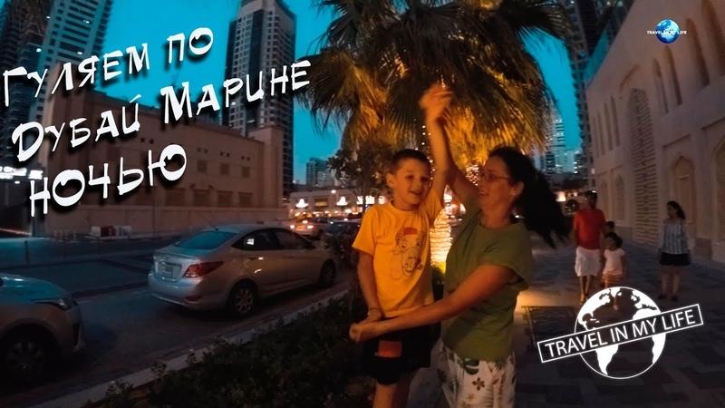 Новая прогулка по Дубай-Марине. Ночное приключение