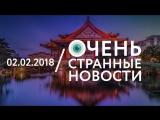02.02 | ОСН #31. Китайская задача
