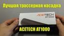 ОБЗОР ЛУЧШЕЙ ТРАССЕРНОЙ НАСАДКИ ACETECH AT1000. Tracer unit.