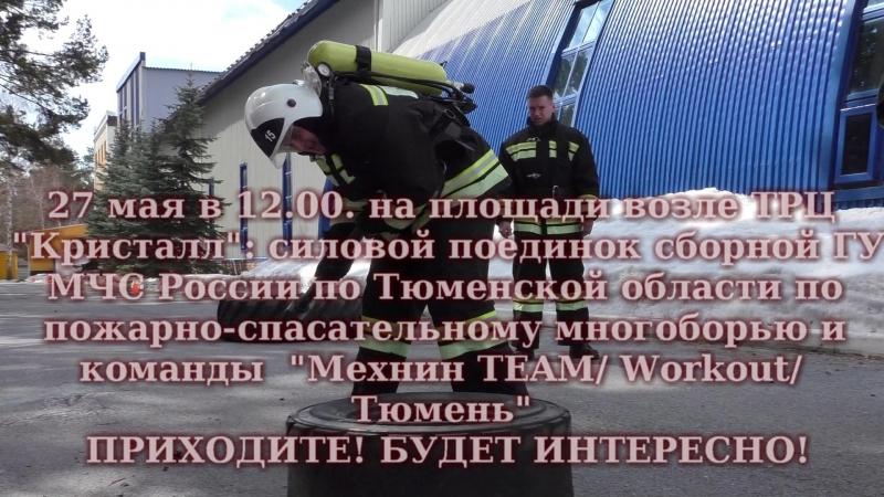 Кроссфит Воркаут