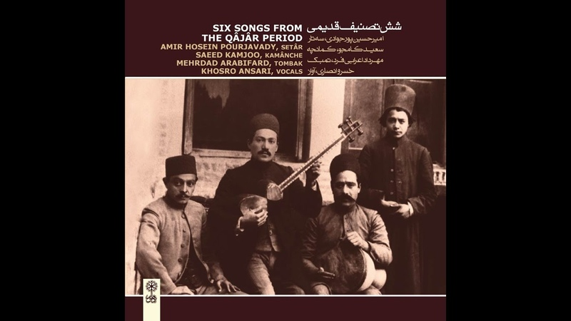 آلبوم کامل شِش تصنیفِ قدیمی دوره قاجار
