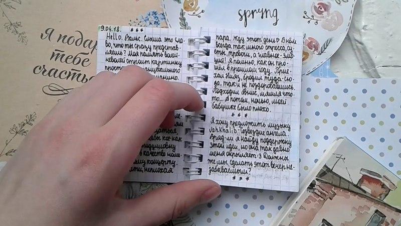 Конкурс (В Описании) | Тот маленький блокнотик под музыку | Оформление Личного Дневника под музыку