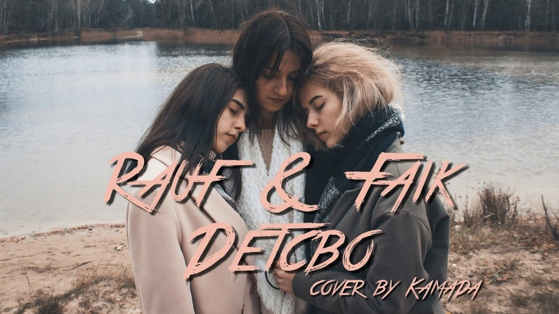 Rauf Faik - Детство (cover by КаМаДа)