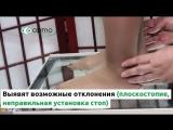 Экспресс-оценка состояния стоп в сети салонов Орто-Доктор