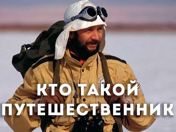Кто такой путешественник Всё о коллегах В Сундаков