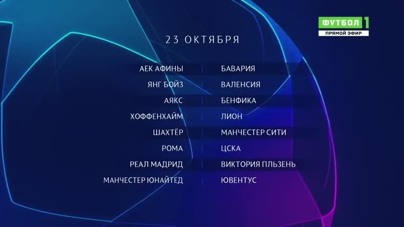 23 10 2018 Групповой этап Группа Е 3 тур АЕК Бавария 0 2 Обзор матча