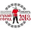 Гуляй-Город Сибирь-2018