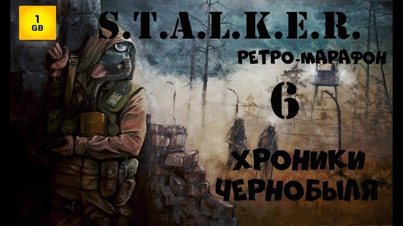 S.T.A.L.K.E.R. - Хроники Чернобыля (Ретро-марафон) ч. 6 Поручения винтореза. Идем в Припять