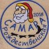 Рождество в Самаре. Гонка на собачьих упряжках