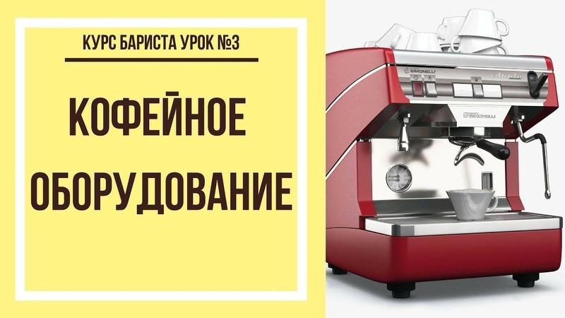 Кофейное оборудование Курс бариста урок №3