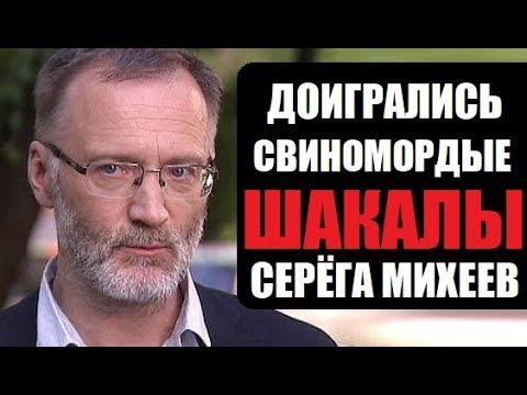 ДОИГРАЛИСЬ CBИHOМOPДЫЕ ШAKAЛЫ Сергей Михеев Последнее 2018 Август 2018