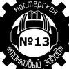 "Мастерская: ""Танковый Завод №13"""