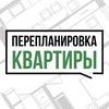 Перепланировка квартиры в СПб и ЛО. Реал-Проект