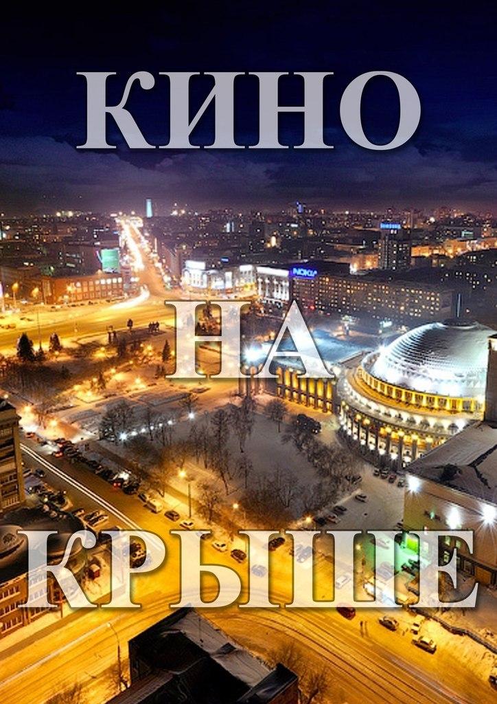 Афиша Новосибирск Кино на крыше 14 и 15 июня