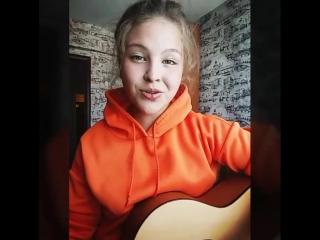 Нервы - Счастье (Cover by Алина Степанова)