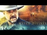 Искатель воды (The Water Diviner, 2014) HD